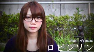 ロビンソン(山形弁カバー)  朝倉さや Music Video / 民謡日本一