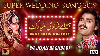 Yar Ve Howe Shadi Mubarak | Wajid Ali Baghdadi | Latest Punjabi Songs | Thar Production