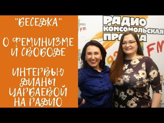 О феминизме и свободе. Интервью Дианы Царбаевой на радио