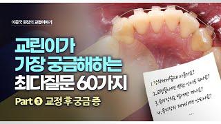 ★필수시청★치아교정  최다질문 60가지 -  part-…