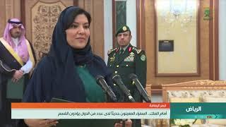 صاحبة السمو الملكي الأميرة ريما بنت بندر بن سلطان السفيرة لدى الولايات المتحدة الأمريكية، تؤدي القسم
