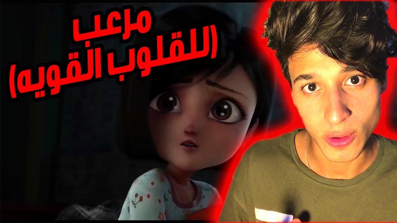 اتفرجت على كرتون مرعب الساعه 3 الفجر!! ( للقلوب القويه) | احمد يونس