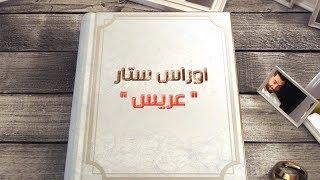 اوراس ستار - عريس ( Oras Sattar  -  3ares (Official Audio