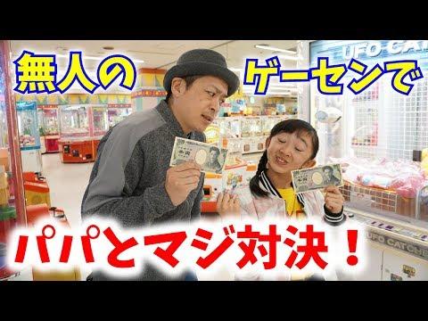 【クレーンゲーム 】取れすぎる無人のゲーセンでパパとマジ対決!1000円対決!【ももかチャンネル】
