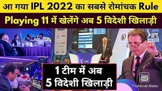 IPL 2022 New Rule - अब IPL टीम की Playing 11 से खलेंगे 4 विदेशी खिलाड़ी   5 Overseas in Playing 11   