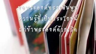 Astaghfirullah (บ่าวขออภัยโทษ) Sub Thai