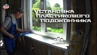 Как установить пластиковый подоконник в деревянном доме