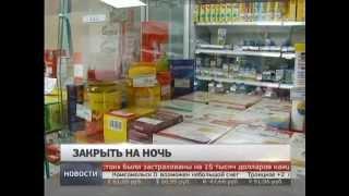 Запрет на работу заведений в жилых домах после 23:00. Новости. GuberniaTV.