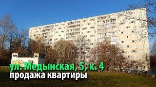 квартира медынская | купить квартиру бирюлево | квартира метро пражская  |  Medinskaya