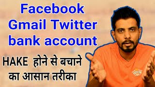 What Is Phishing? How To Stay Safe | Protect Your Account | Kese Account ko Hake Hone Se Bacha Sakte
