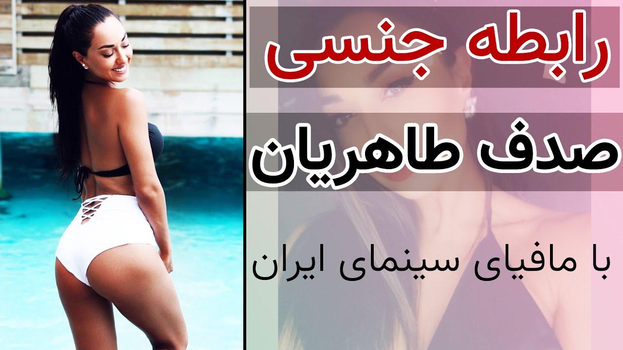 بیوگرافی صدف طاهریان پیشنهاد رابطه جنسی وی با مافیای سینمای ایران Sadaf Taherian Youtube