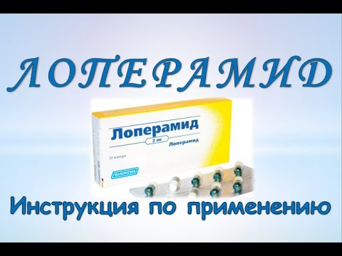 Лоперамид (капсулы, таблетки): Инструкция по применению