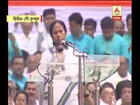21 july: Full speech of Mamata Banerjee
