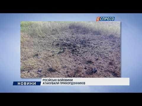 Espreso.TV: Російські бойовики атакували прикордонників
