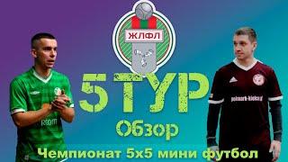 Обзор Матчей 5 тура ЧЕМПИОНАТ мини футбол 5х5 Жодинскай Любительской Футбольной Лиги