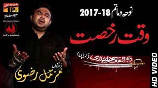 Waqt e Rukhsat - Muzammil Rizvi - 2017-18 Noha - TP Muharram