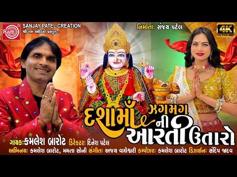 Dashamani Zagmag Aarti Utaro ||Mare Aagne Aavo Dashama ||Dashama Song 2016 ||Kamlesh Barot