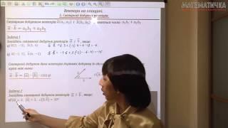 Урок: Скалярній добуток векторів (Скалярное произведние векторов )