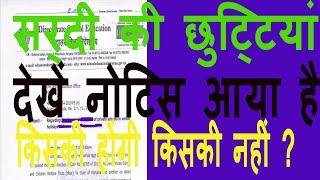haryana school winter vacations    haryana winter vacations 2019    haryana latest update 2019
