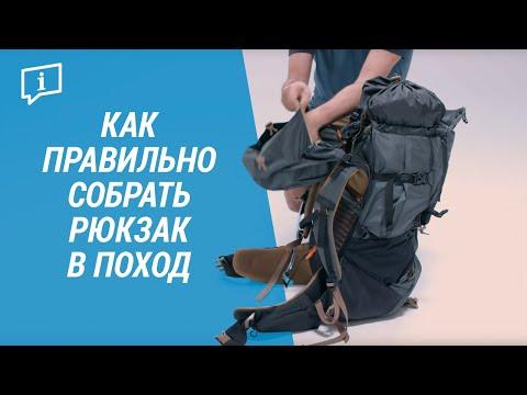 Как правильно собрать рюкзак в поход (Сбор походного рюкзака) | Декатлон