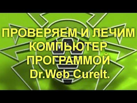 ПРОВЕРЯЕМ И ЛЕЧИМ КОМПЬЮТЕР ПРОГРАММОЙ Dr.Web CureIt. Полная пошаговая инструкция.