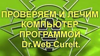 видео Dr. Web CureIt! загрузить антивирусный сканер доктор веб