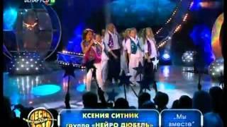 """Ксения Ситник vs. Neuro Dubel. """"Мы вместе"""""""