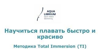 Научиться плавать быстро и красиво.  Методика Total Immersion