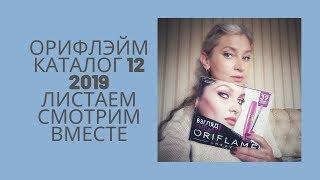 Орифлэйм каталог 12 2019 Oriflame  смотреть листать