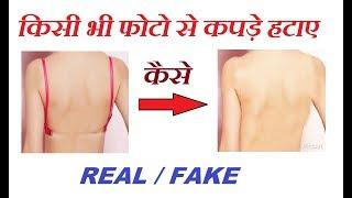 किसी भी फोटो से कपड़े हटाए  { Real $ Fake }