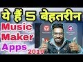 Gambar cover Top 5 Maker Apps 2018   Make With These Amazing Apps Hindi 🔥🔥