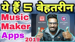 Top 5 Music Maker Apps 2018 | Make music With These Amazing Apps🔥🔥