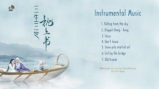 [Full Instrumental Playlist] 三生三世枕上书 - The Pillow Book