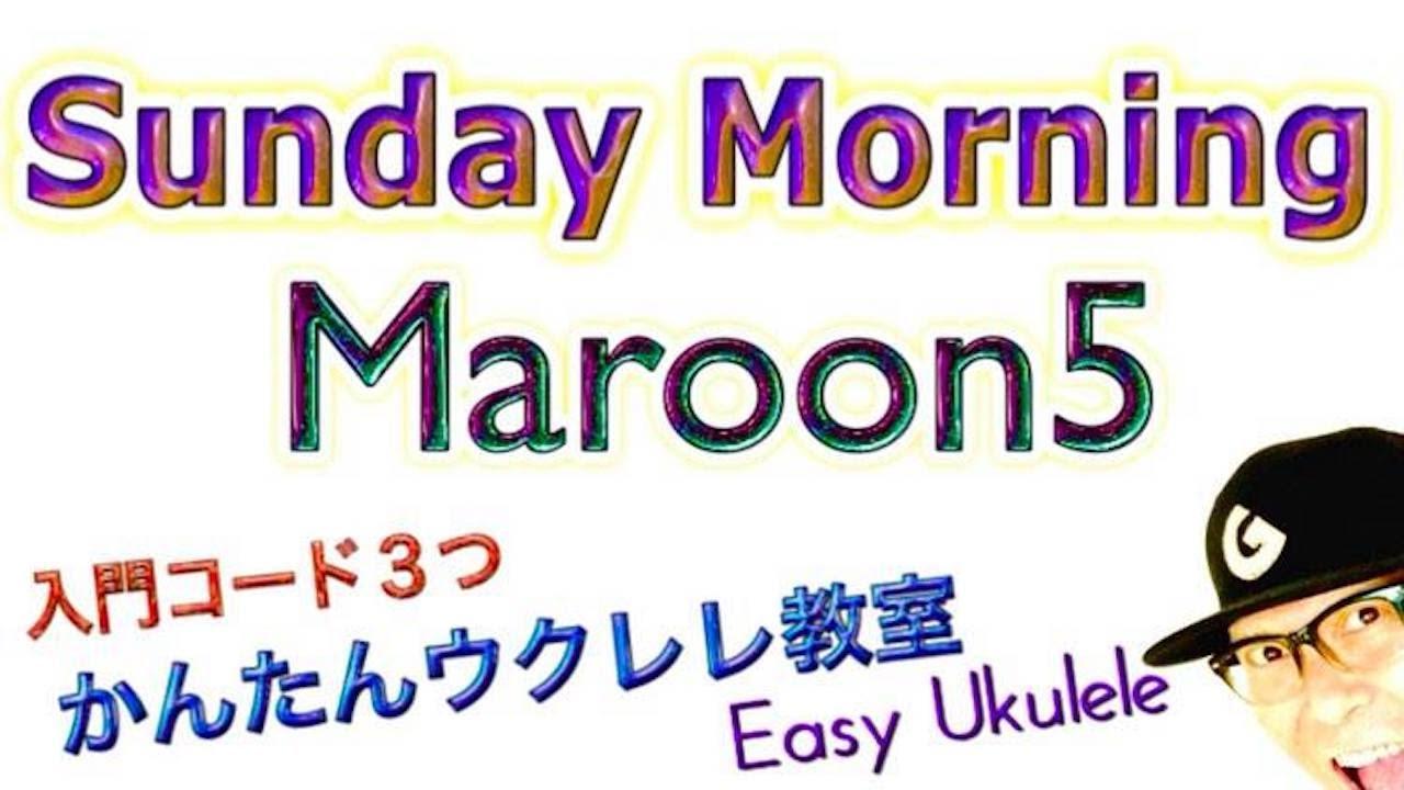 Sunday Morning / Maroon5 マルーン5【ウクレレ 超かんたん版 コード&レッスン付】 Easy Ukulele Lesson