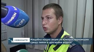 Мащабна нощна акция по Южното Черноморие срещу пияни и дрогирани водачи