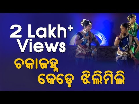 Chaka Janha Kede Jhilimili - Dance Performance - State Film Awards - Odisha