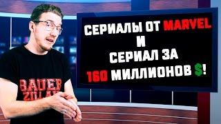 СЕРИАЛ ЗА 160 МИЛЛИОНОВ ДОЛЛАРОВ!