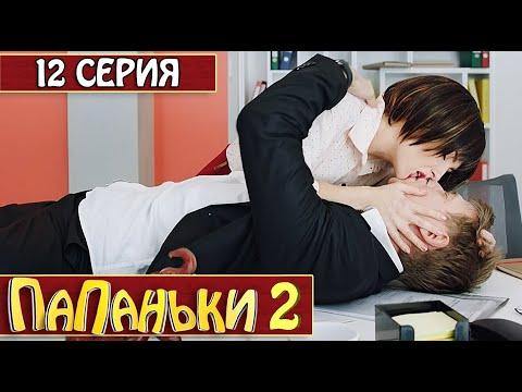 Папаньки 2 сезон 12 серия🔥Семейная Комедия 2020 года. Юмор и Лучшие Приколы 2020 | Дизель Студио