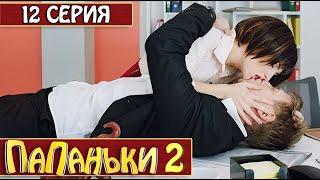 Папаньки 2 сезон 12 серия Семейная Комедия 2020 года Юмор и Лучшие Приколы 2020 Дизель Студио