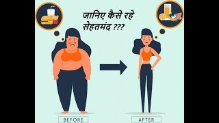 Diet | Health tips |  to avoid after dinner | by aakanksha