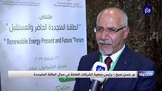 مؤتمرون يبحثون آليات تسهيل عمل مشاريع الطاقة المتجددة في الأردن - (21-2-2019)