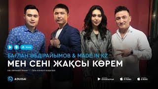 Бағлан Әбдірайымов & Made in KZ - Мен сені жақсы көрем