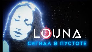 LOUNA - Signal In The Void / OFFICIAL VIDEO / 2020 /