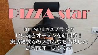 PIZZAStar(ピザスター)発売 thumbnail