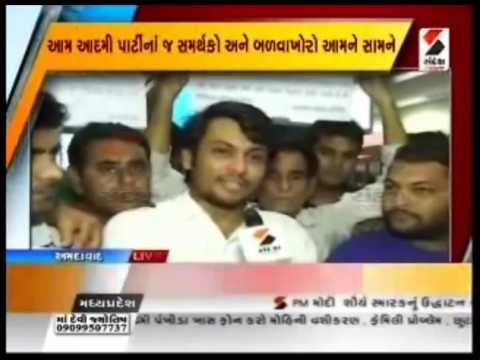 Yuva Azadi Protest against Kejriwal at Ahmedabad Airport Sandesh News