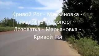 Велопоход  Кривой Рог -  Марьяновка -  Чкаловка   -Аэропорт -  Лозоватка