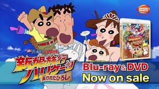 「映画クレヨンしんちゃん 新婚旅行ハリケーン~失われたひろし~」DVD&Blu-ray 発売中CM
