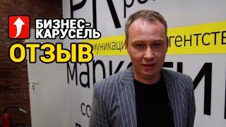 Сергій Корнілов про Бізнес-каруселі з Михайлом Талалай