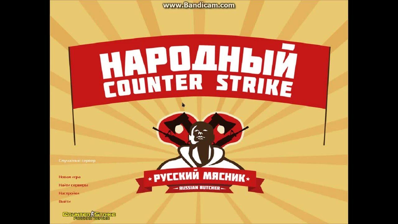 Скачать через торрент сборку русского мясника кс 1.6