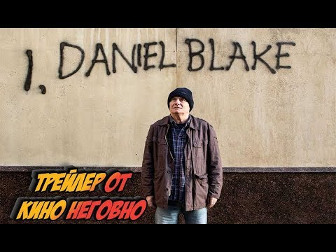 Русский трейлер - Я Дэниел Блэйк